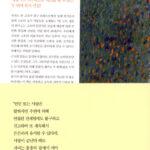 반 고흐, 영혼의 편지 2 – 고흐의 생애에서 가장 중요했던 시기의 기록