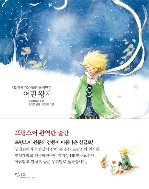 어린 왕자 - 세상에서 가장 아름다운 이야기, 불한 완역판, 개정판