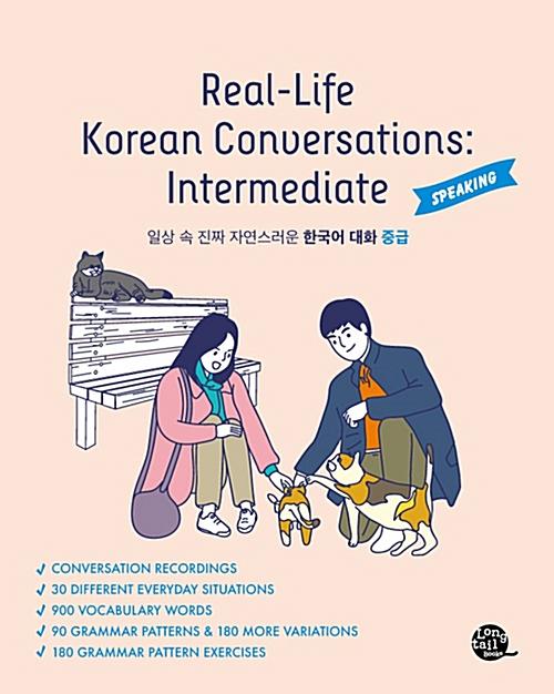 Real-Life Korean Conversations : Intermediate - 일상 속 진짜 자연스러운 한국어 대화 중급