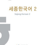 세종한국어 2 (영어판)