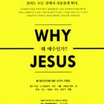 왜 예수인가? – Why Jesus