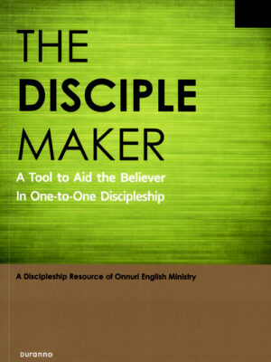 The Disciple Maker – <일대일 제자양육 성경공부> 영문판