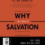 왜 구원인가? – Why Salvation