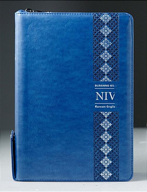 [네이비] 두란노 개역개정판(4판) NIV 영한성경 한영새찬송가 - 중(中).합본.색인 - 최고급 신소재.지퍼식