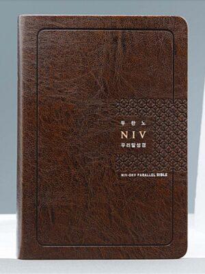 [다크브라운] 두란노 NIV 우리말성경 – 중(中).단본.색인 – 최고급 신소재.사전식