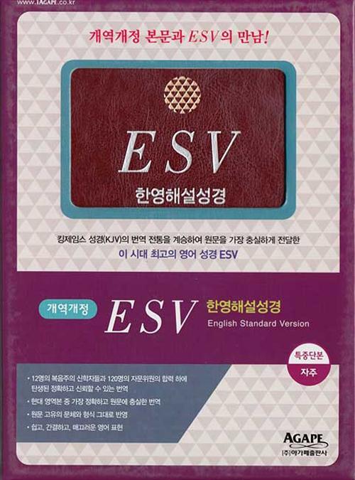 [자주] 개역개정 ESV 한영해설성경 - 특중(特中) 단본 색인 - 무지퍼