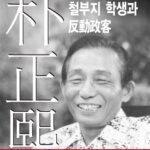 """박정희 8 : 철부지 학생과 反動政客 – 학생은 이 나라의 전부가 아닙니다"""""""