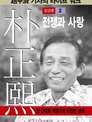 박정희 2 : 전쟁과 사랑 – 박정희朴正熙와 육영수陸英修의 연애 시절