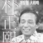 박정희 7 : 개방형 大戰略 – 목멘 합창 무궁화 삼-천리 화려-강-산