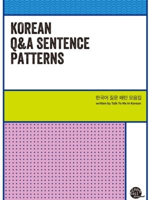 Korean Q&A Sentence Patterns – 한국어 질문 패턴 모음집