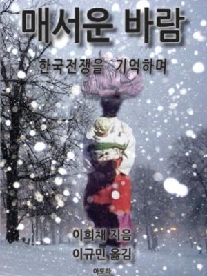 매서운 바람 – 한국전쟁을 기억하며