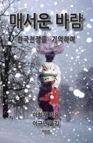 매서운 바람 - 한국전쟁을 기억하며