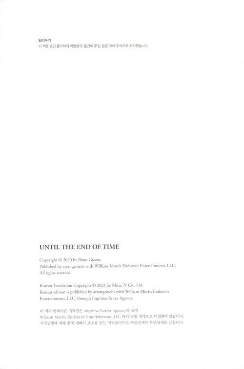 엔드 오브 타임 - 브라이언 그린이 말하는 세상의 시작과 진화, 그리고 끝