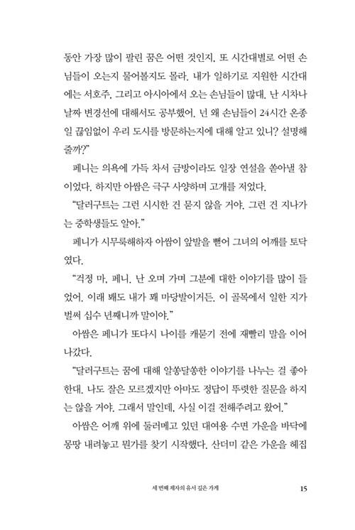달러구트 꿈 백화점 (50만 부 기념 드림 에디션)