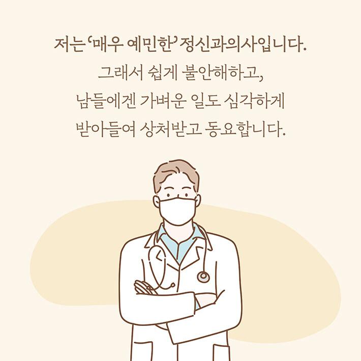 예민한 사람도 마음이 편안해지는 작은 습관 – 사소한 것이 맘에 걸려 고생해온 정신과의사가 실제로 효과 본 확실한 습관들