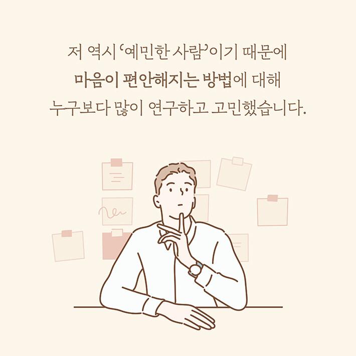 예민한 사람도 마음이 편안해지는 작은 습관 - 사소한 것이 맘에 걸려 고생해온 정신과의사가 실제로 효과 본 확실한 습관들