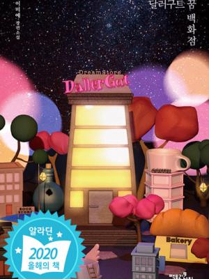 달러구트 꿈 백화점 (50만 부 기념 드림 에디션) – 주문하신 꿈은 매진입니다