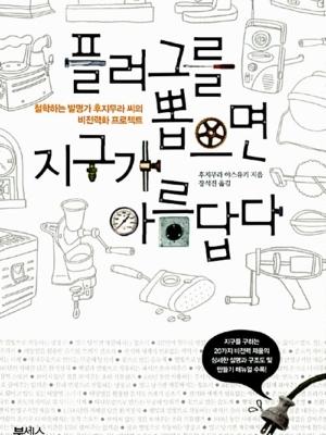 플러그를 뽑으면 지구가 아름답다 – 철학하는 발명가 후지무라 씨의 비전력화 프로젝트