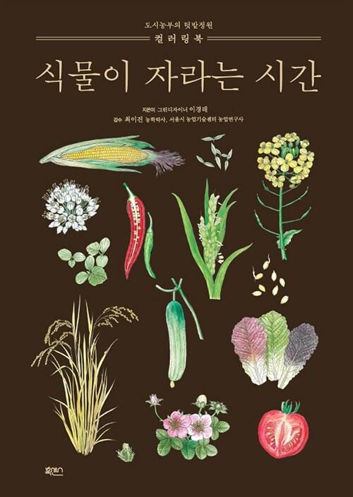 식물이 자라는 시간 – 도시농부의 텃밭정원 컬러링북