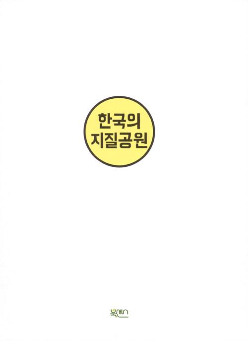 한국의 지질공원