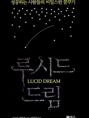 루시드 드림 – 성공하는 사람들의 비밀스런 꿈꾸기